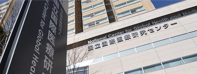 センター 国立 医療 国立 法人 研究 国際 研究 開発